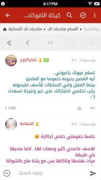 Lakii Forums screenshot 1