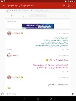Lakii Forums screenshot 4