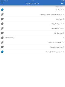 منتديات الإقلاع screenshot 3