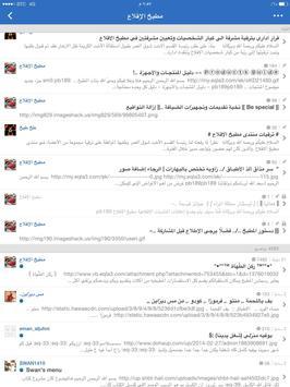 منتديات الإقلاع screenshot 14