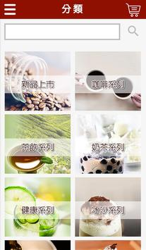S&D coffee screenshot 1