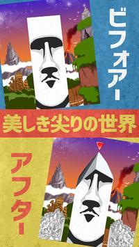 尖らせろ!~懐かしい感覚が蘇るスタイリッシュ削りアクション~ poster