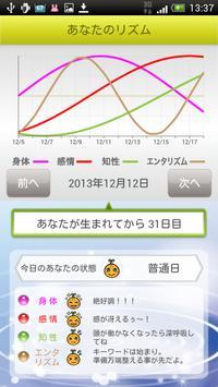 自分発見 apk screenshot