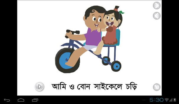 Amar Cycle apk screenshot