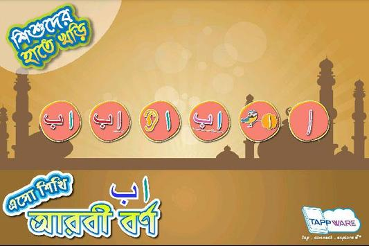 Learn Arabic poster