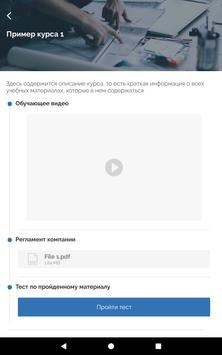 Академия SC Learning screenshot 9