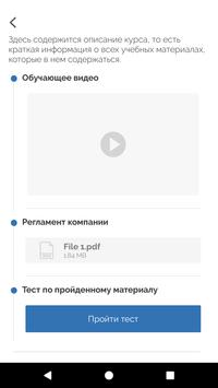 Академия SC Learning screenshot 1