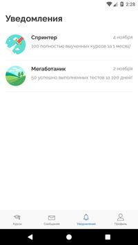 Академия SC Learning screenshot 2