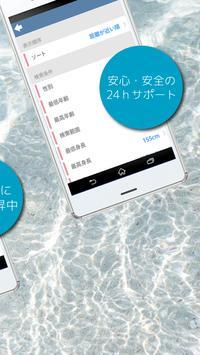タップトーク apk screenshot