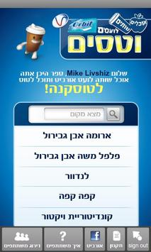 אורביט וטסים screenshot 2