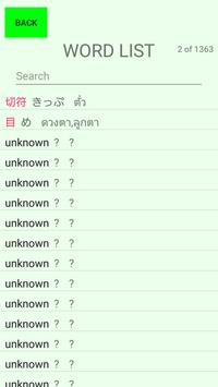 JLPT Quiz Words apk screenshot