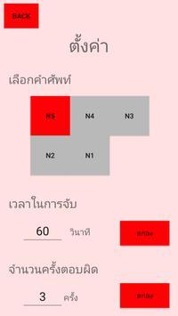JLPT Quiz Words screenshot 3