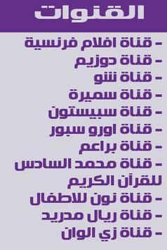 ترددات قنوات النايل سات 2017 الملصق ...
