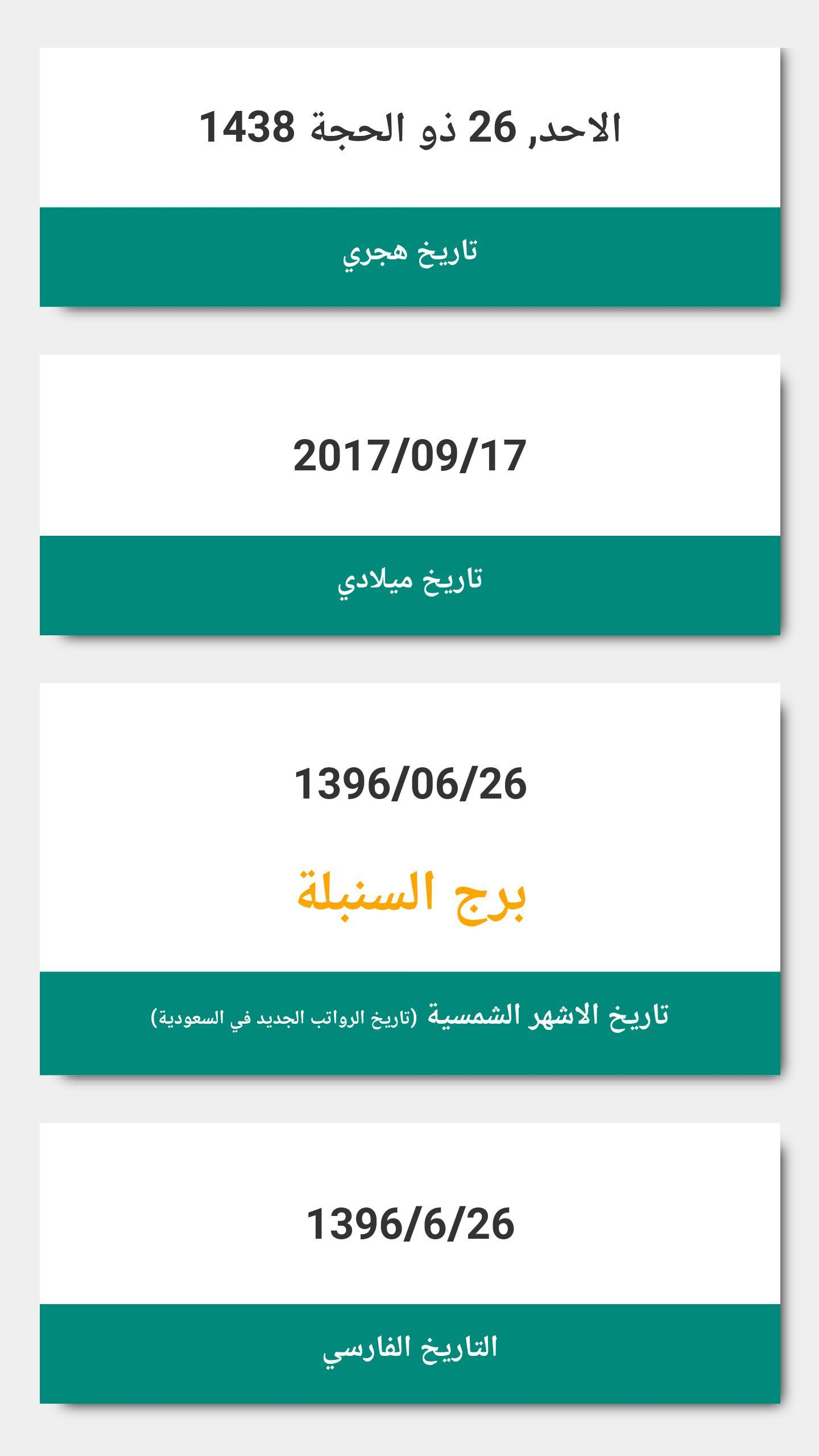 تاريخ اليوم For Android Apk Download