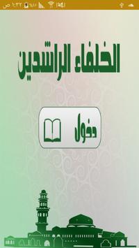 تاريخ الخلفاء الراشدين poster