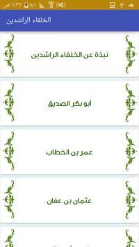 تاريخ الخلفاء الراشدين apk screenshot