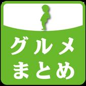 垂れ流しニュース-グルメ- icon