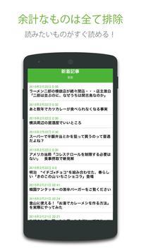垂れ流しニュース-グルメ- apk screenshot