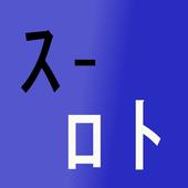 スーロト icon