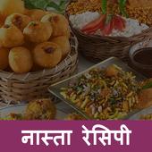 Nasta Recipes(Hindi) icon