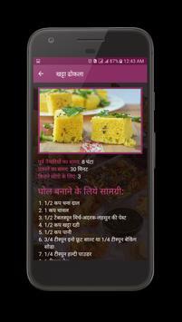 Nasta Recipes(Hindi) apk screenshot