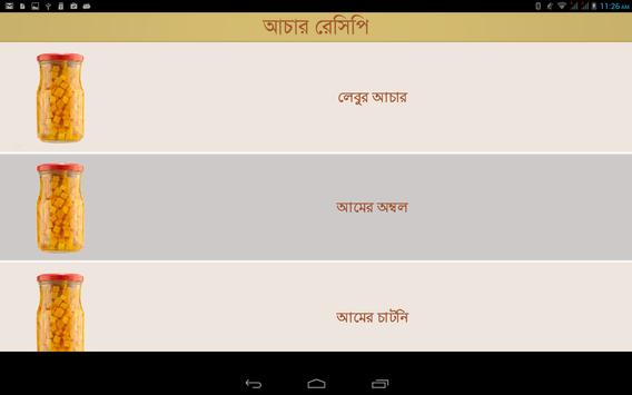 Bangla Achar Recipe apk screenshot