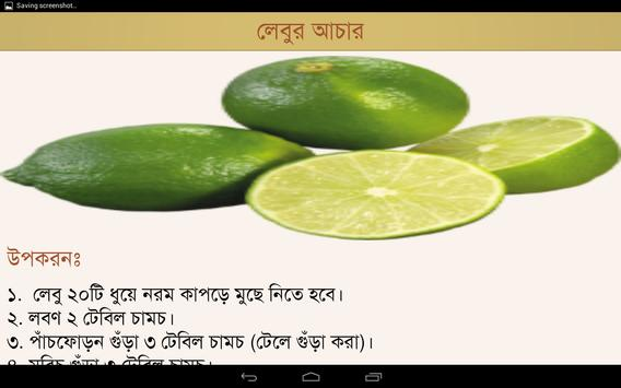 Bangla Achar Recipe screenshot 2
