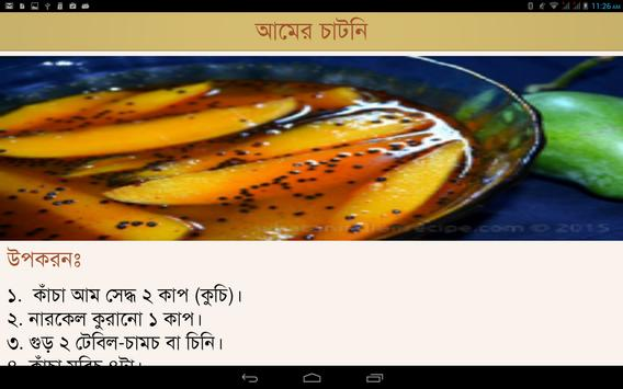 Bangla Achar Recipe screenshot 3