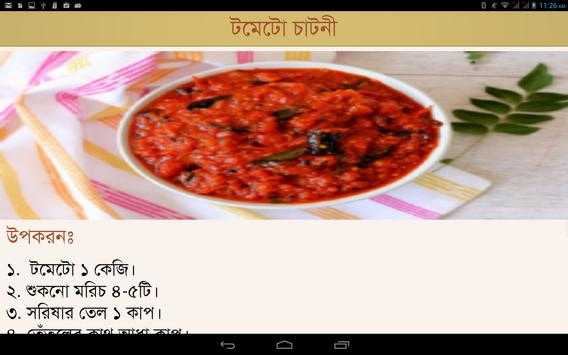 Bangla Achar Recipe screenshot 4