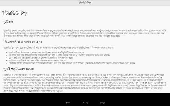 Bangla Interview Tips 2016 apk screenshot