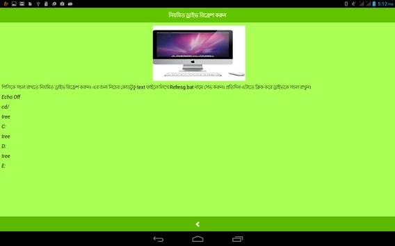 Make Computer Faster screenshot 3