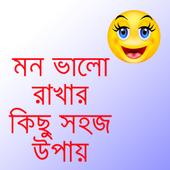 Bangla Fresh Mind icon