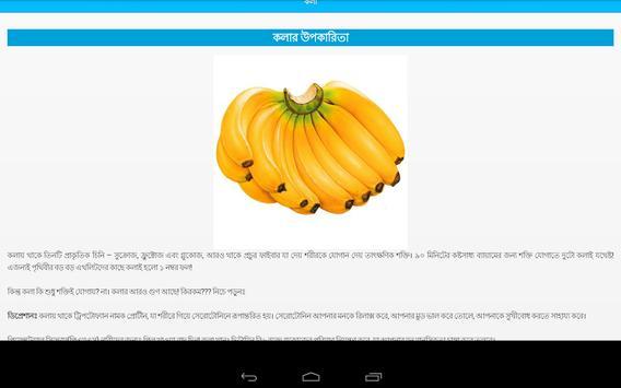 Bangla Fruits Benefit apk screenshot