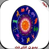 الأبراج اليومية2015-Horoscope icon
