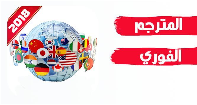 برنامج ترجمة نصوص بدون نت ترجمة فورية Apk App Free Download