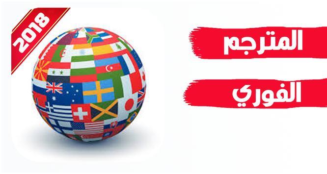 الترجمة الفورية لكل اللغات بدون أنترنت poster