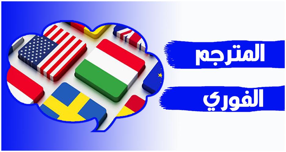 الترجمة الفورية لجميع اللغات بدون انترنت Apk 1 0 Download For