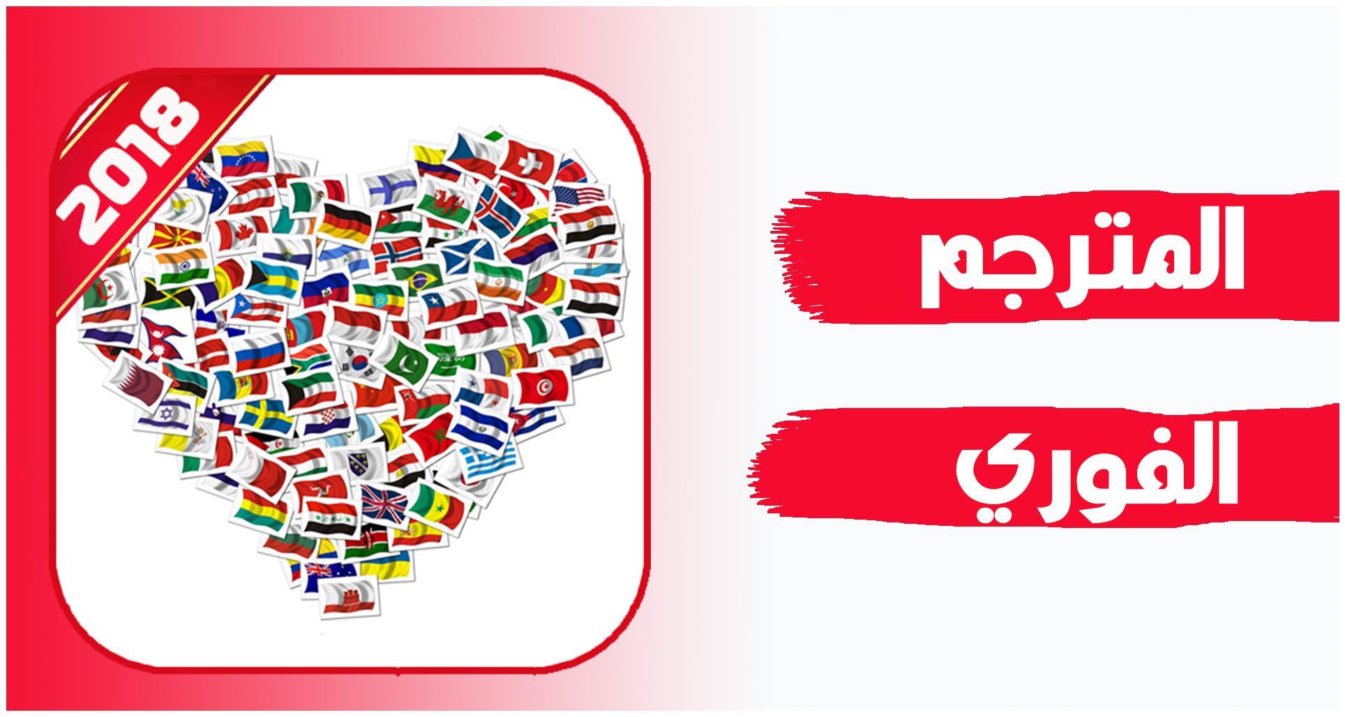 برنامج ترجمة بدون نت للموبايل 2018 For Android Apk Download