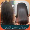 وصفات لتنعيم الشعر طبيعياً アイコン