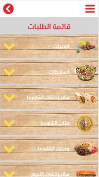 Tarweeah poster