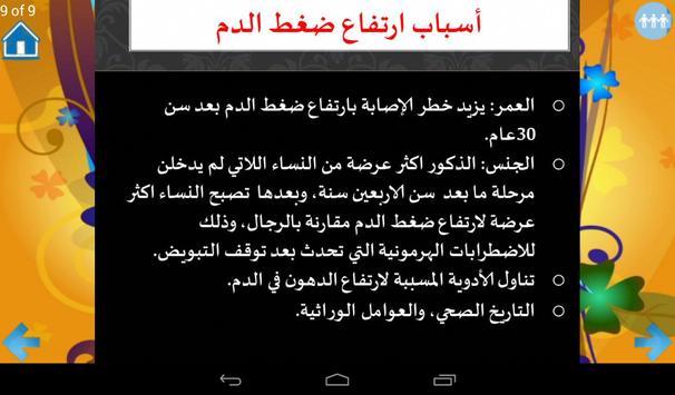 ضغط الدم - عرض screenshot 3