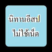 Taleoffine Vol.2 icon