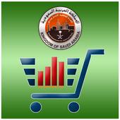 Jubail Grocery Price Indicator icon