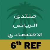 El-Riyadh Economic forum icon