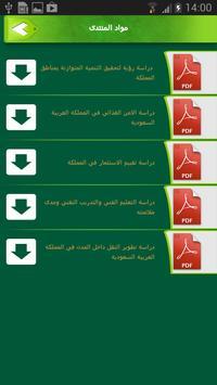 El-Riyadh Economic forum apk screenshot