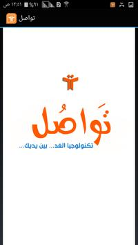 تــواصُــل poster
