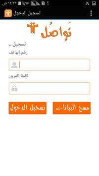 تــواصُــل apk screenshot