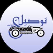 Tawsili Driver icon
