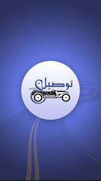 Tawsili Driver poster