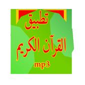 تطبيق القرآن الكريم icon
